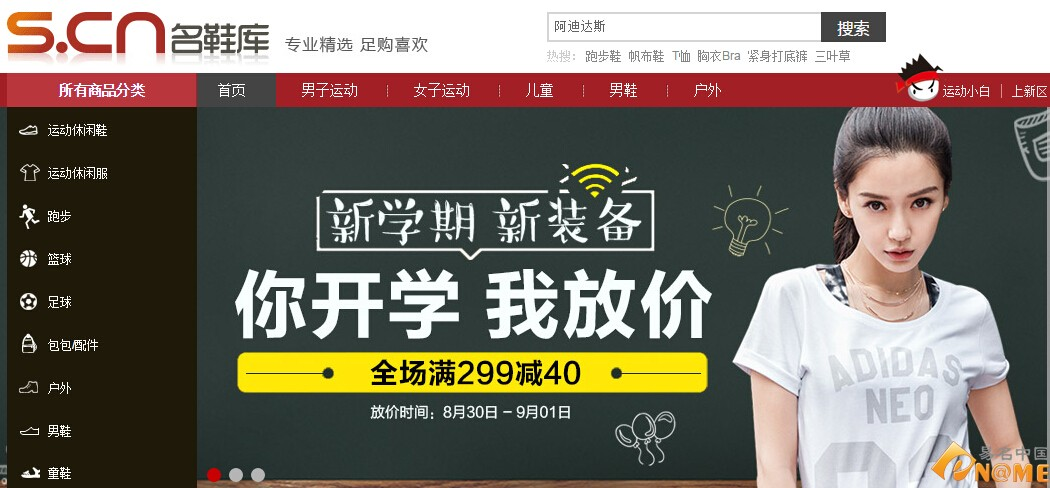 cn名鞋库_名鞋库51%股权被贵人鸟收购 官网域名s.cn屌到爆 :知识产权门户 知 ...