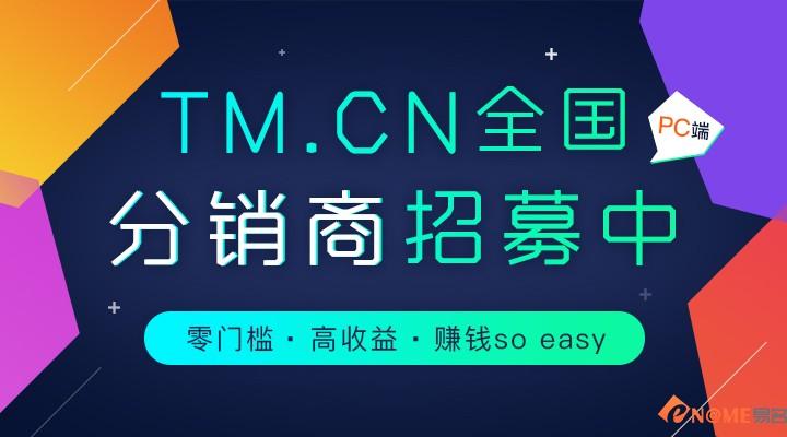 省钱、赚钱两不误!TM.cn分销诚邀加盟