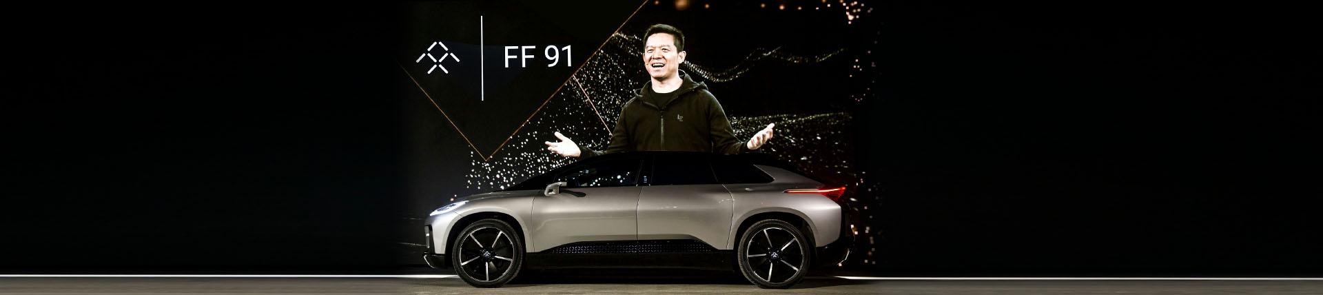 贾跃亭造车稳步推进,FF 91已经申请2000余项专利
