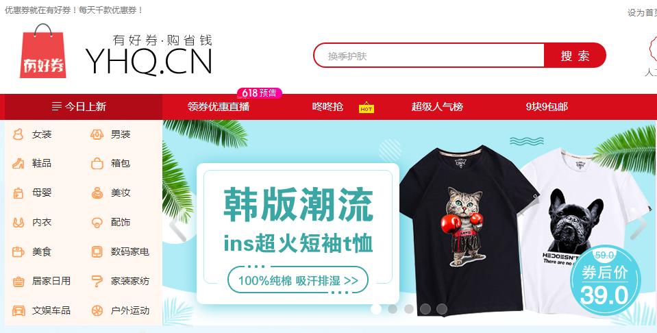 """""""优惠券""""三声域名yhq.cn被电商终端启用"""
