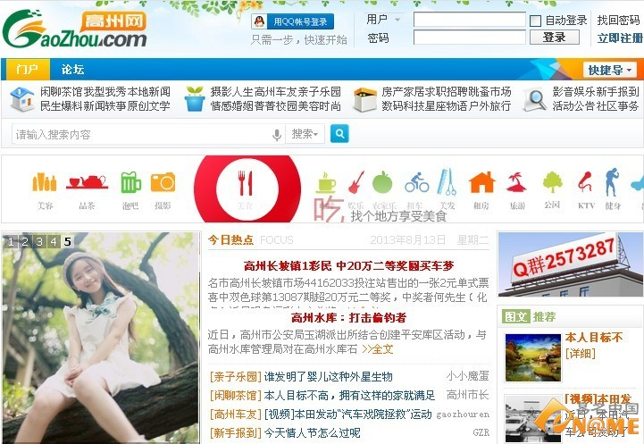 高州新闻网启用地名域名gaozhou.com建站 :知识产权门户  知产资讯 域名资讯 商标资讯 专利资讯 版权资讯