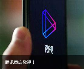腾讯回马枪再入短视频 重启微视weishi.com!